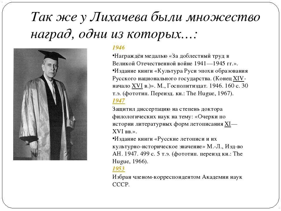 Так же у Лихачева были множество наград, одни из которых…: 1946 Награждён мед...