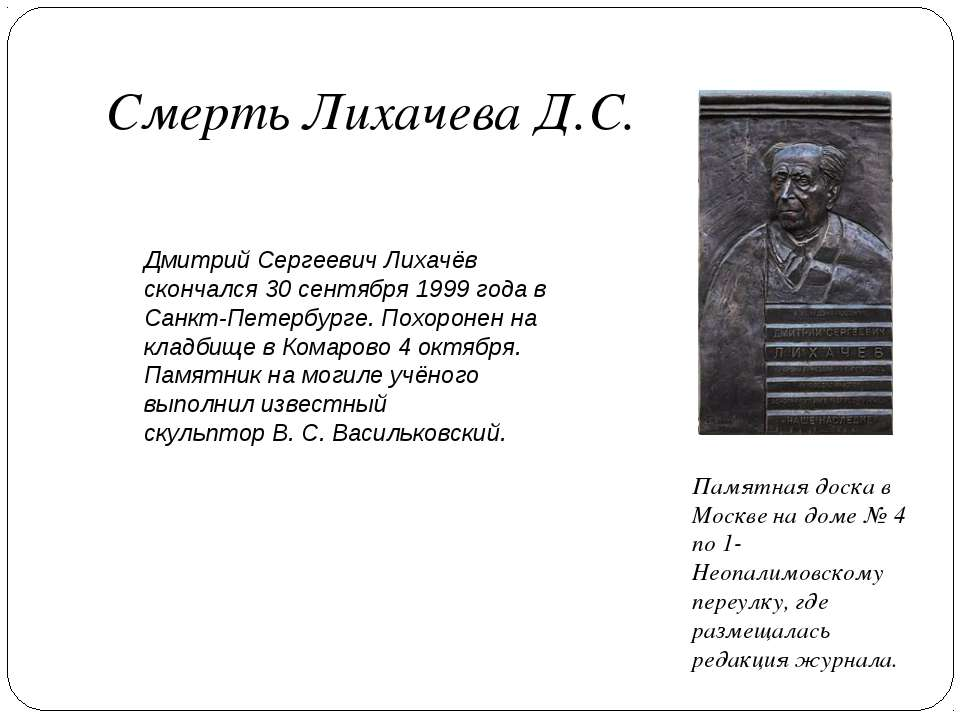 Смерть Лихачева Д.С. Памятная доска в Москве на доме № 4 по1-Неопалимовскому...