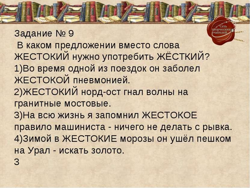 Задание № 9 В каком предложении вместо слова ЖЕСТОКИЙ нужно употребить ЖЁСТКИ...