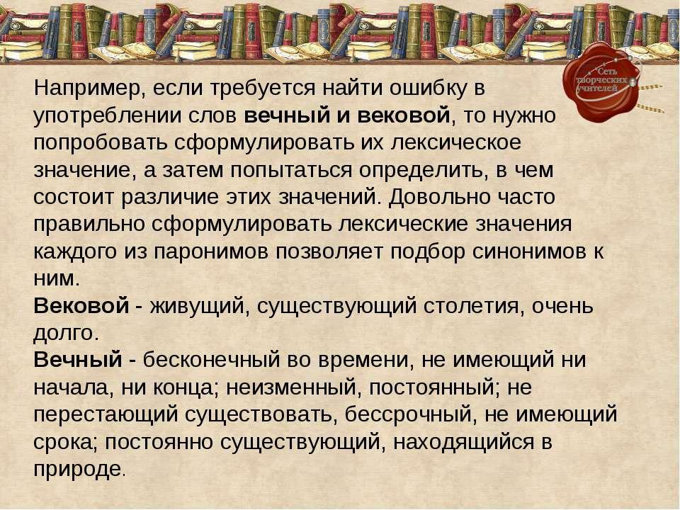 Например, если требуется найти ошибку в употреблении слов вечный и вековой, т...