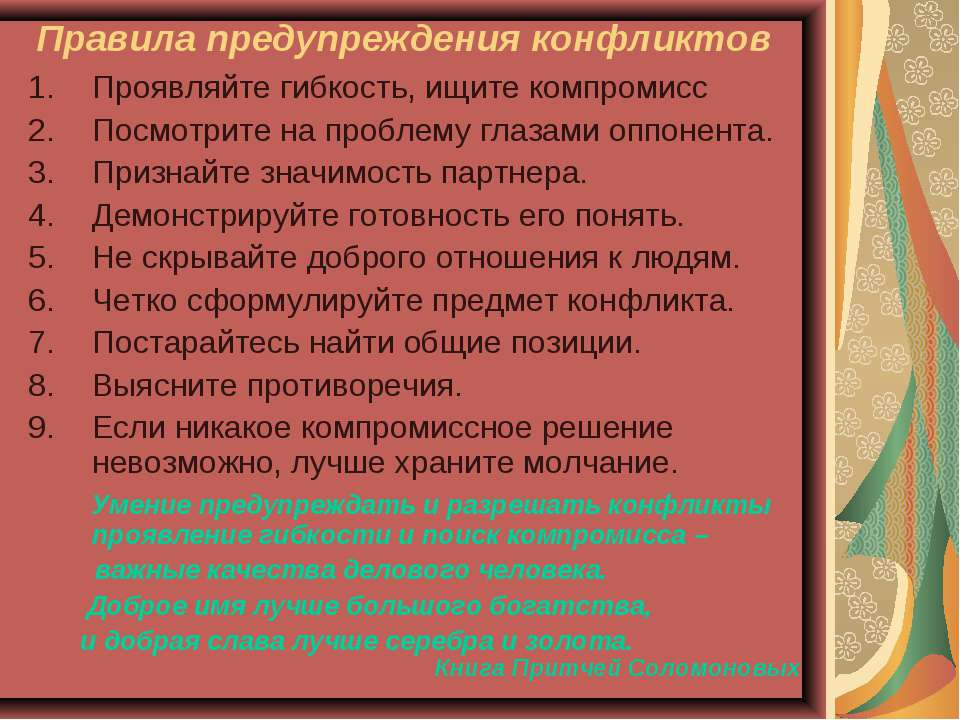 Правила предупреждения конфликтов Проявляйте гибкость, ищите компромисс Посмо...