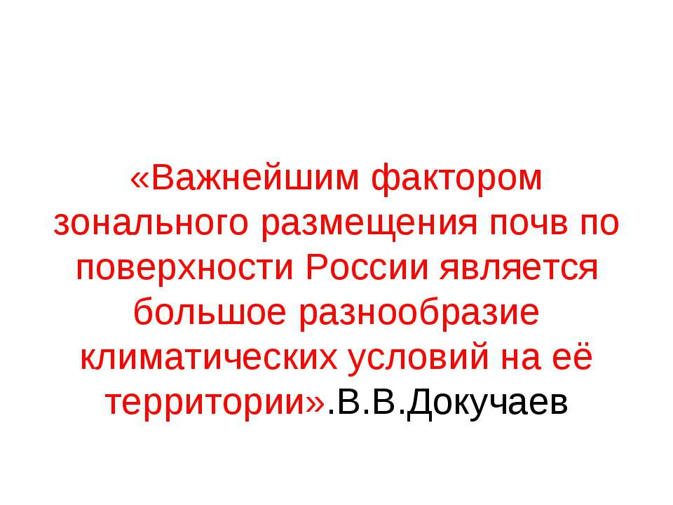 «Важнейшим фактором зонального размещения почв по поверхности России является...