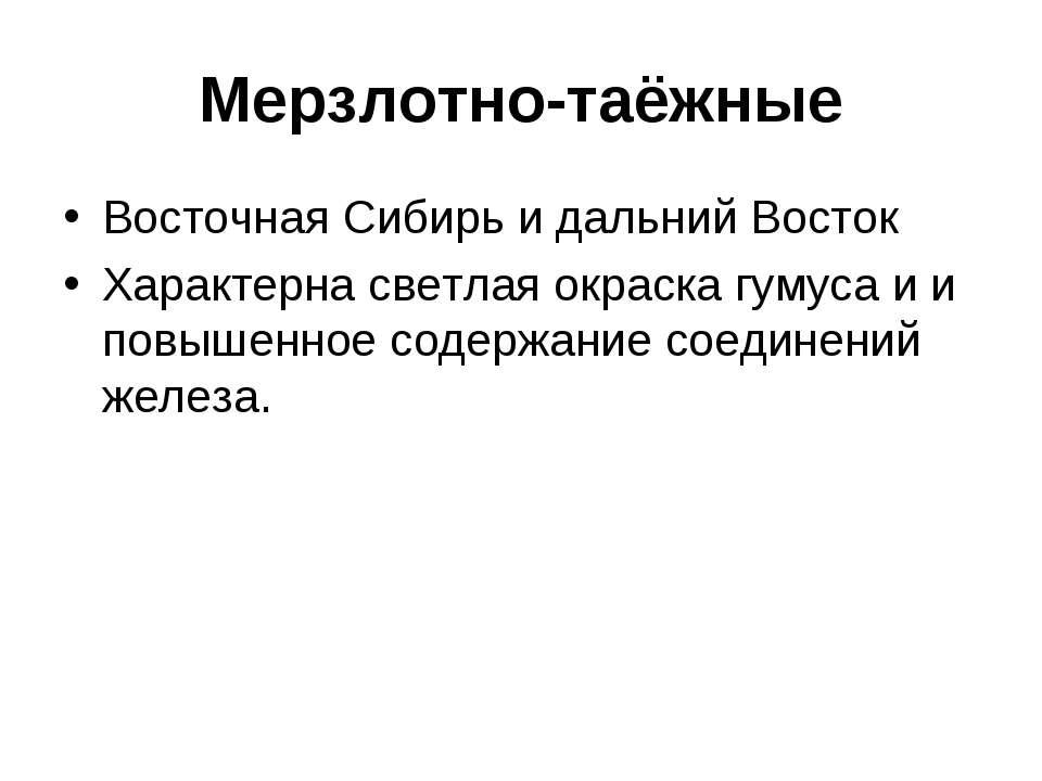 Мерзлотно-таёжные Восточная Сибирь и дальний Восток Характерна светлая окраск...