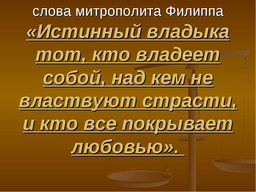 слова митрополита Филиппа «Истинный владыка тот, кто владеет собой, над кем н...