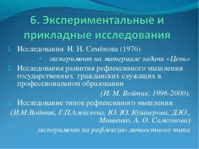Исследования И. Н. Семёнова (1976) эксперимент на материале задачи «Цепь» Исс...