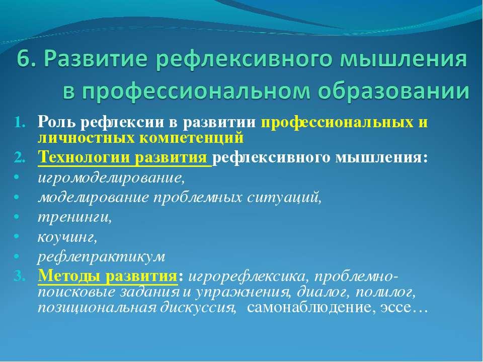Роль рефлексии в развитии профессиональных и личностных компетенций Технологи...