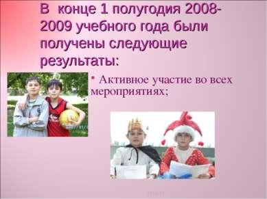В конце 1 полугодия 2008-2009 учебного года были получены следующие результат...