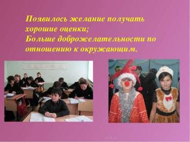 Появилось желание получать хорошие оценки; Больше доброжелательности по отнош...