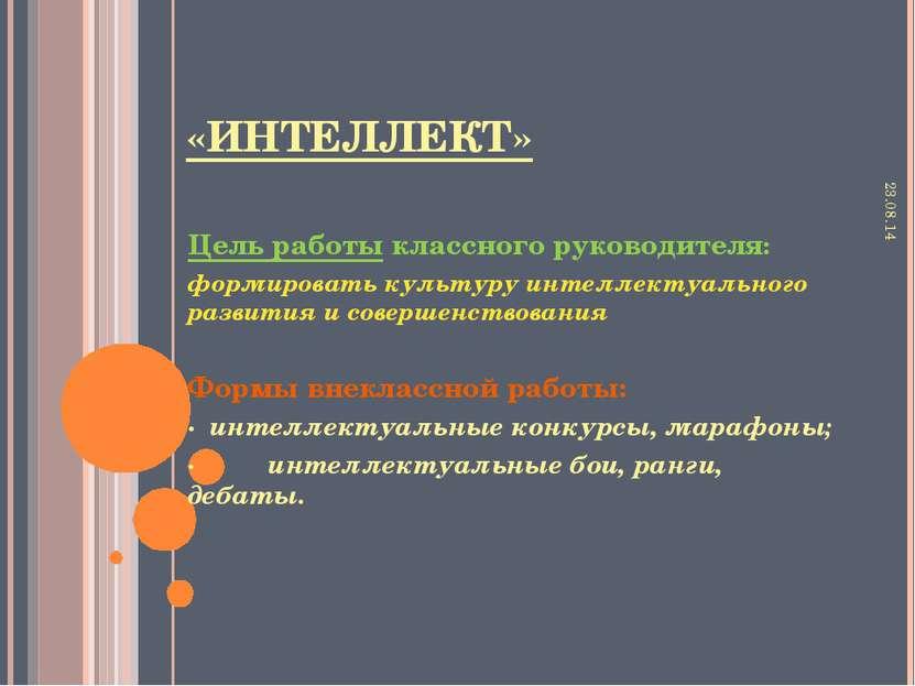 «ИНТЕЛЛЕКТ» Цель работы классного руководителя: формировать культуру интеллек...