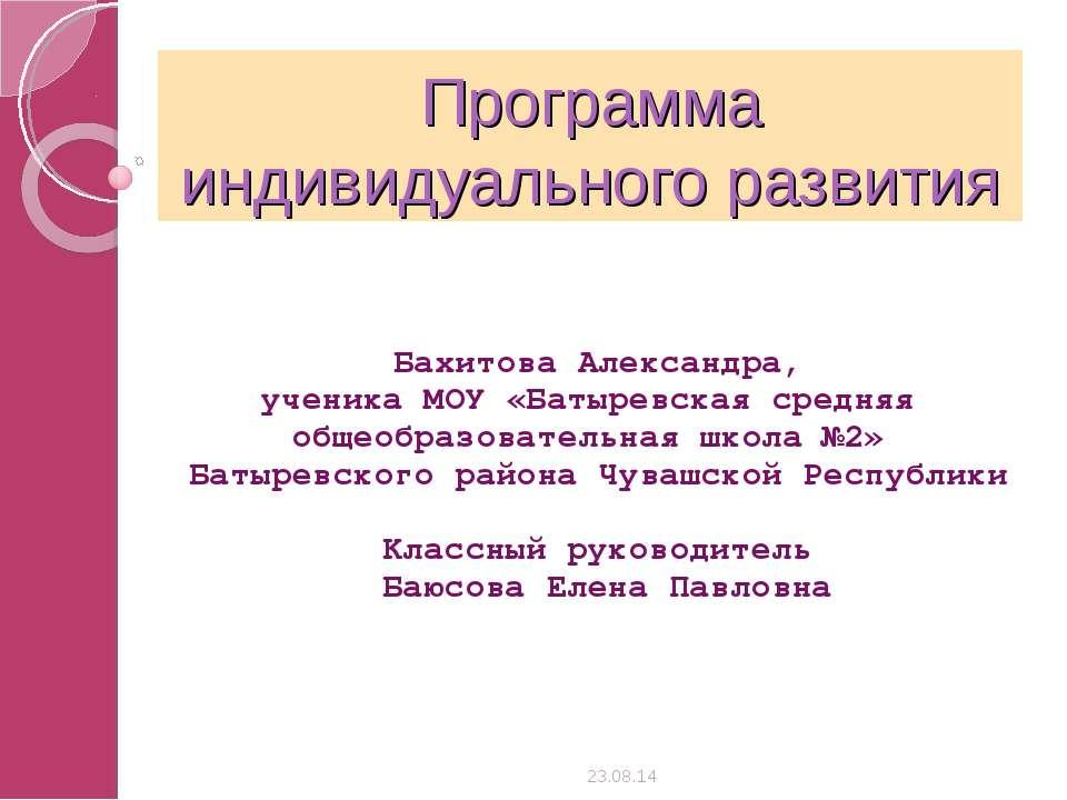 Программа индивидуального развития Бахитова Александра, ученика МОУ «Батыревс...