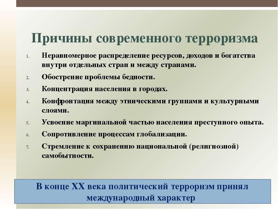 США. 11 сентября 2001 г. 23 – 26 октября 2002 г., Москва 1 сентября 2004 г., ...