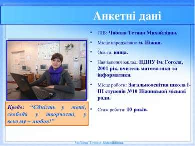 Анкетні дані ПІБ: Чабала Тетяна Михайлівна. Місце народження: м. Ніжин. Освіт...