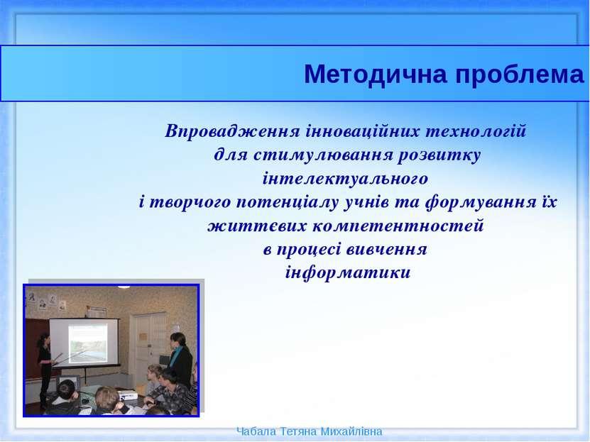 Впровадження інноваційних технологій для стимулювання розвитку інтелектуально...