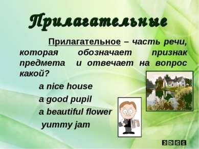 Прилагательные Прилагательное – часть речи, которая обозначает признак предме...