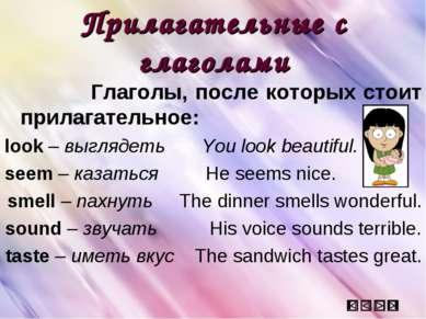 Прилагательные с глаголами Глаголы, после которых стоит прилагательное: look ...