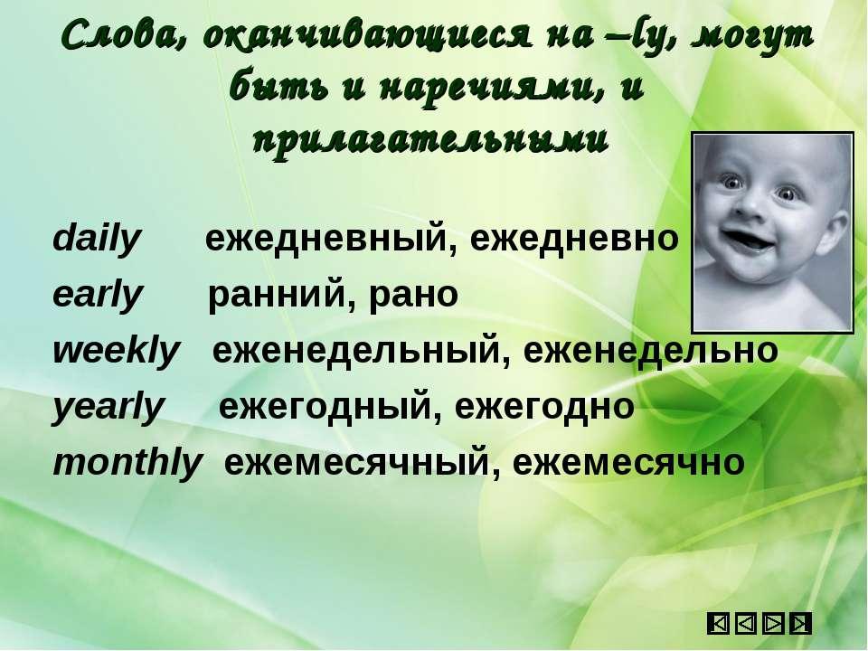 Слова, оканчивающиеся на –ly, могут быть и наречиями, и прилагательными daily...