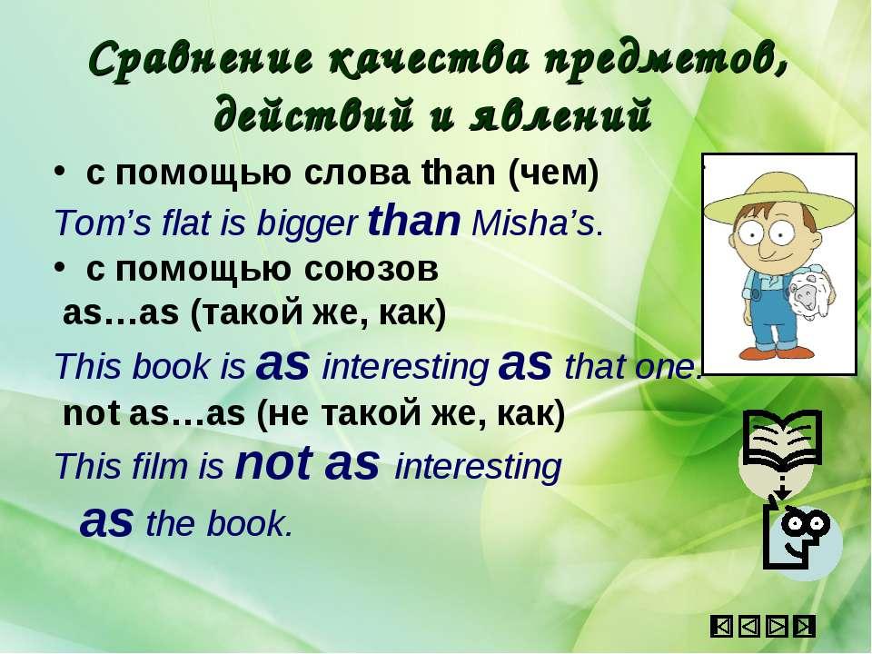 Сравнение качества предметов, действий и явлений с помощью слова than (чем) T...