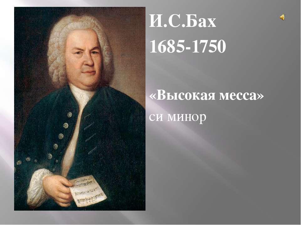 МЕССА И.С.Бах 1685-1750 «Высокая месса» си минор