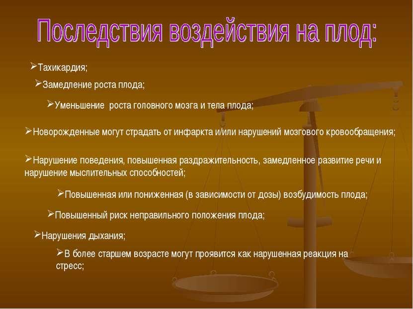 Тахикардия; Замедление роста плода; Уменьшение роста головного мозга и тела п...
