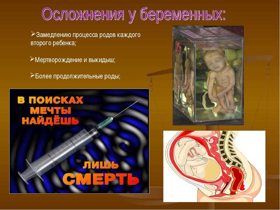 Замедлению процесса родов каждого второго ребенка; Мертворождение и выкидыш; ...