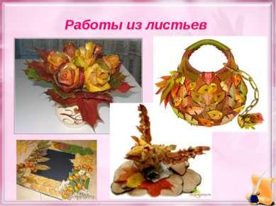 Работы из листьев