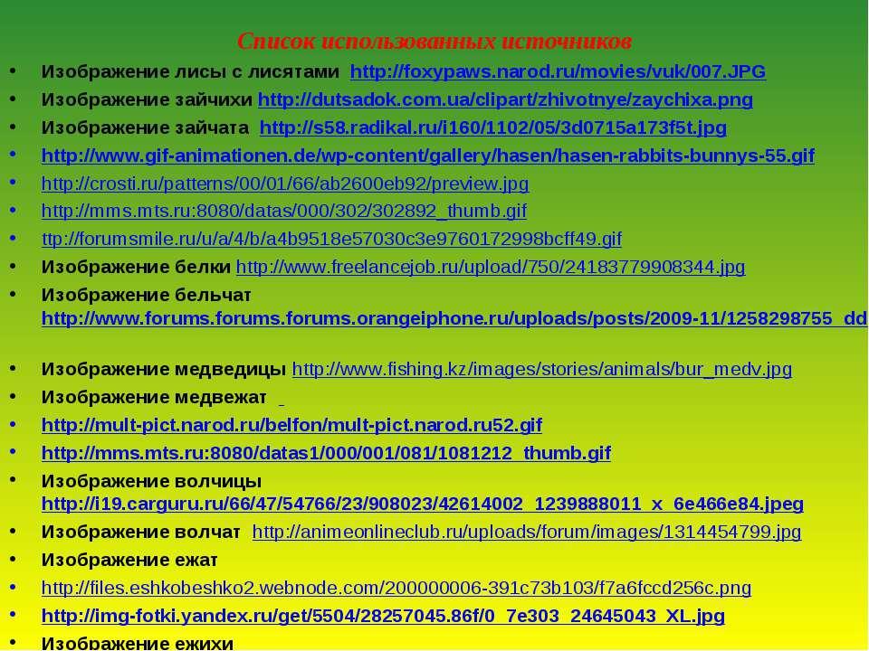 Список использованных источников Изображение лисы с лисятами http://foxypaws....