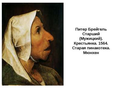 Питер Брейгель Старший (Мужицкий). Крестьянка. 1564. Старая пинакотека. Мюнхен