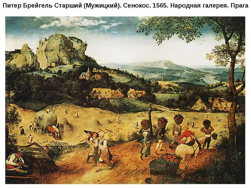 Питер Брейгель Старший (Мужицкий). Сенокос. 1565. Народная галерея. Прага
