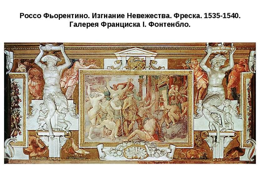 Россо Фьорентино. Изгнание Невежества. Фреска. 1535-1540. Галерея Франциска I...
