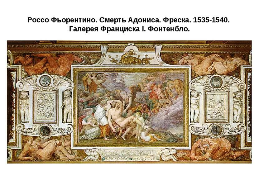 Россо Фьорентино. Смерть Адониса. Фреска. 1535-1540. Галерея Франциска I. Фон...