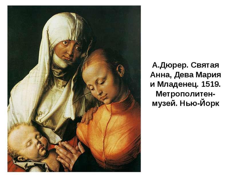 А.Дюрер. Святая Анна, Дева Мария и Младенец. 1519. Метрополитен-музей. Нью-Йорк
