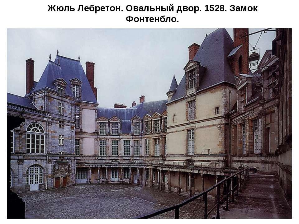 Жюль Лебретон. Овальный двор. 1528. Замок Фонтенбло.