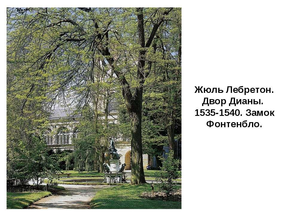 Жюль Лебретон. Двор Дианы. 1535-1540. Замок Фонтенбло.