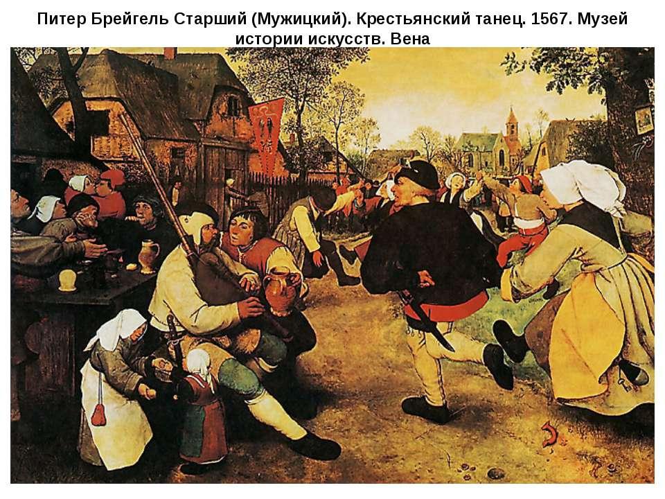 Питер Брейгель Старший (Мужицкий). Крестьянский танец. 1567. Музей истории ис...