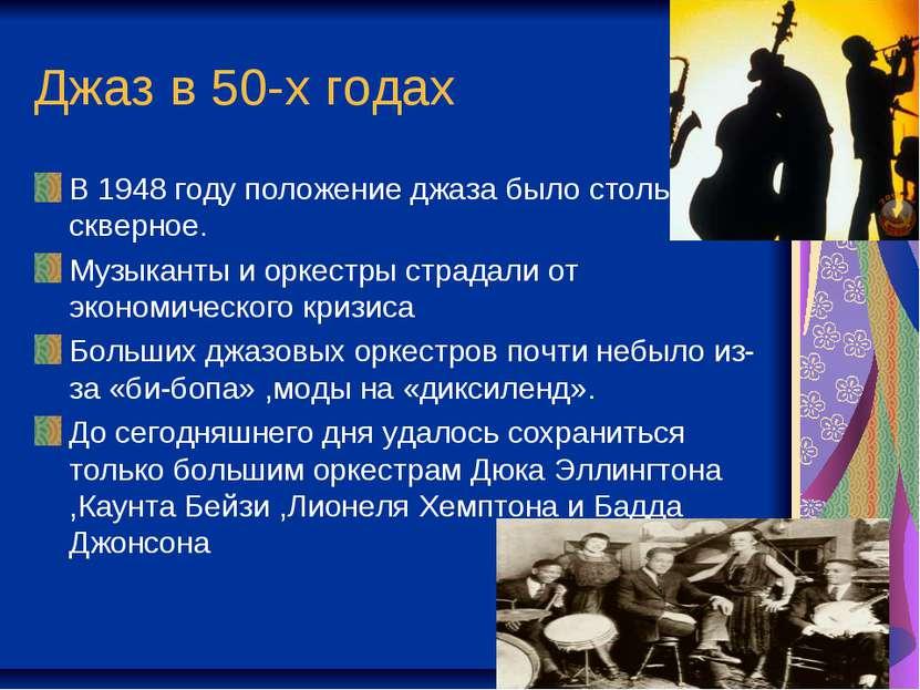 Джаз в 50-х годах В 1948 году положение джаза было столь скверное. Музыканты ...