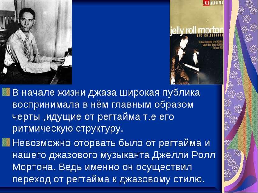 В начале жизни джаза широкая публика воспринимала в нём главным образом черты...