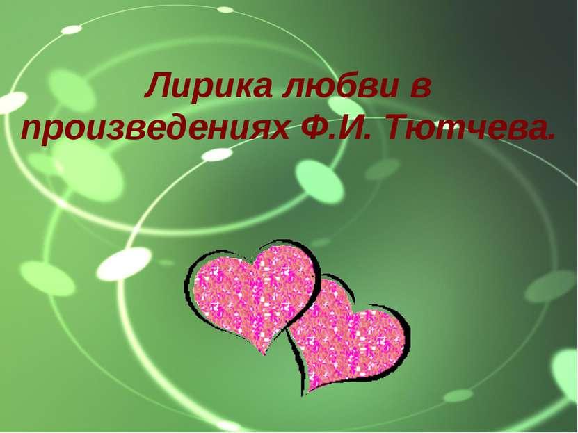 Лирика любви в произведениях Ф.И. Тютчева.