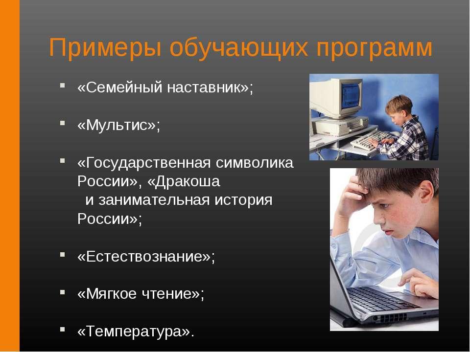 Примеры обучающих программ «Семейный наставник»; «Мультис»; «Государственная ...