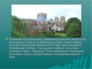 По мнению исследователей, современное название города Йорк происходит от лати...