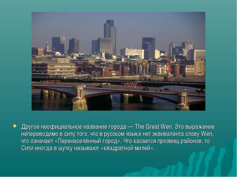 Другое неофициальное название города — The Great Wen. Это выражение неперевод...