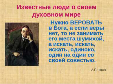 Известные люди о своем духовном мире Нужно ВЕРОВАТЬ в Бога, а если веры нет, ...