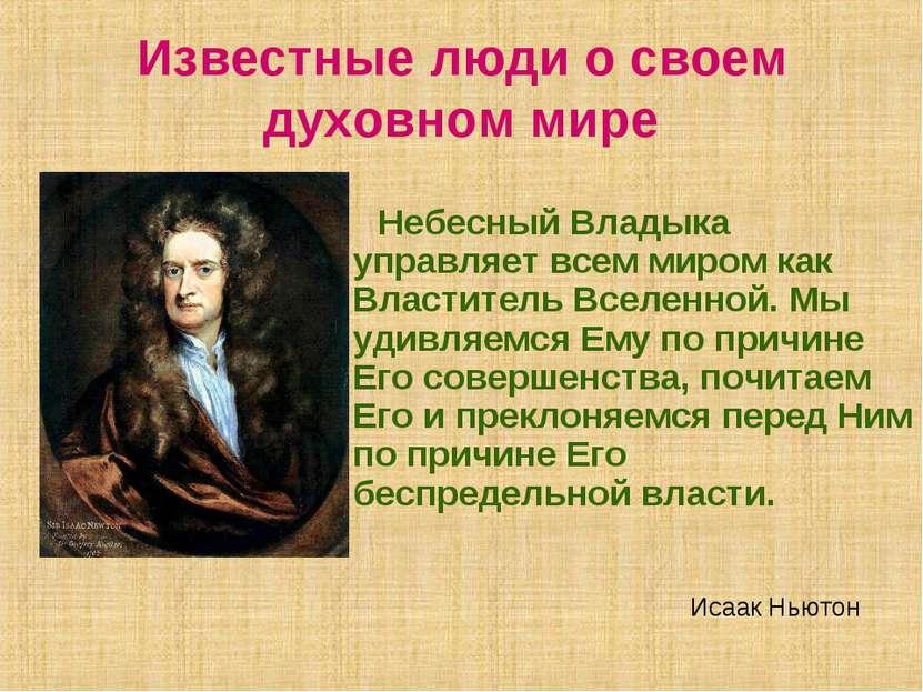 Известные люди о своем духовном мире Небесный Владыка управляет всем миром ка...
