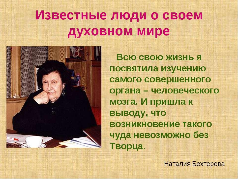 Известные люди о своем духовном мире Всю свою жизнь я посвятила изучению само...