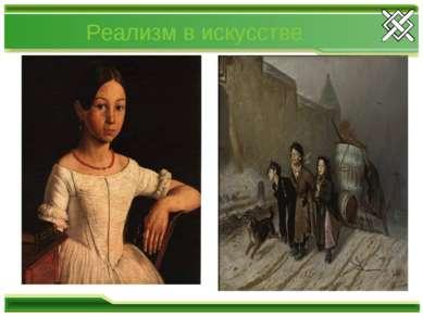 Реализм в искусстве