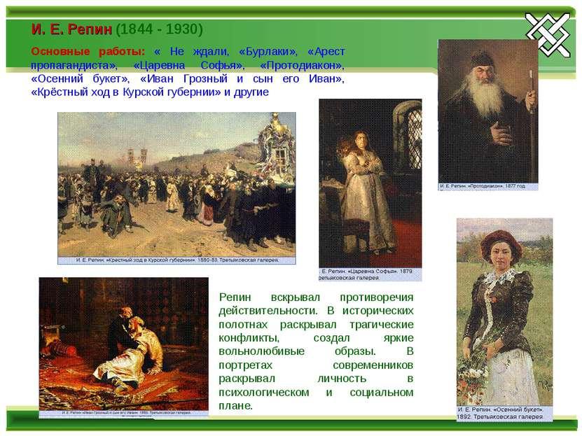 И. Е. Репин (1844 - 1930) Основные работы: « Не ждали, «Бурлаки», «Арест проп...