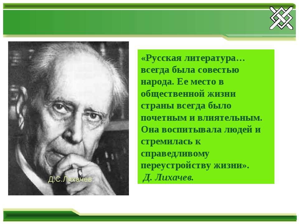 «Русская литература… всегда была совестью народа. Ее место в общественной жиз...