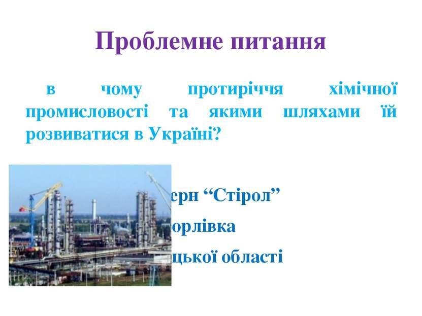 Проблемне питання в чому протиріччя хімічної промисловості та якими шляхами ї...