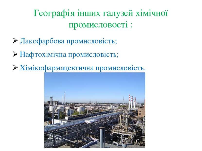 Географія інших галузей хімічної промисловості : Лакофарбова промисловість; Н...