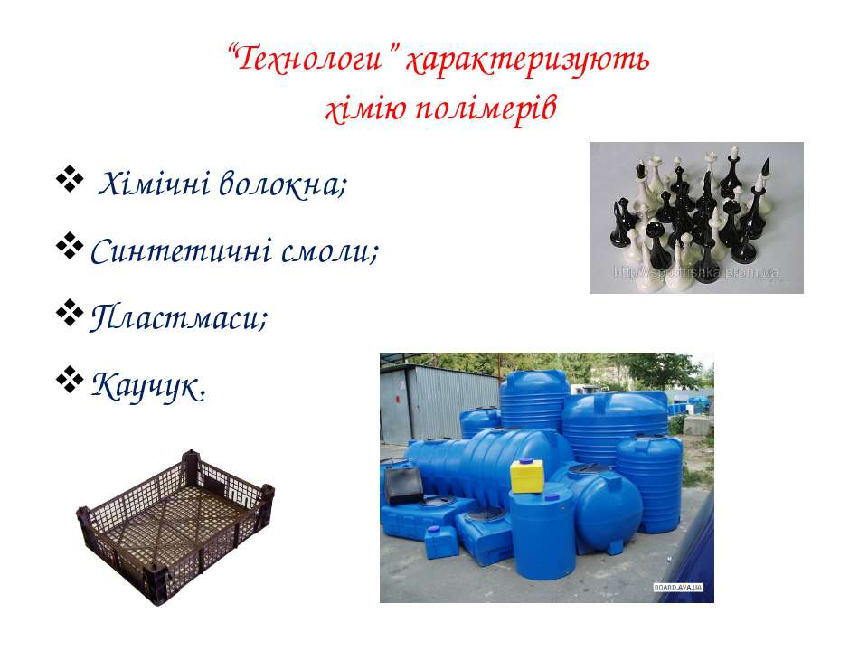 """""""Технологи"""" характеризують хімію полімерів Хімічні волокна; Синтетичні смоли;..."""