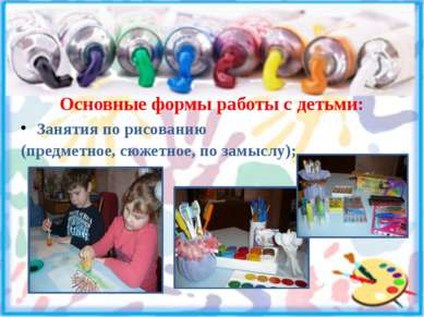 Основные формы работы с детьми: Занятия по рисованию (предметное, сюжетное, п...